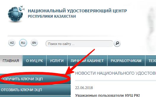 Регистрация в личном кабинете налогоплательщика Salyk kz