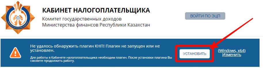 Установка плагина КНП для входа в личный кабинет Салык КЗ