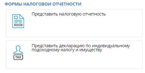 Налоговая отчетность онлайн через cabinet salyk kz