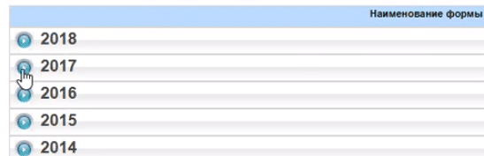 Выбор года налоговой отчетности Салык