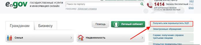 получить ключ ЭЦП через сайт egov.kz.