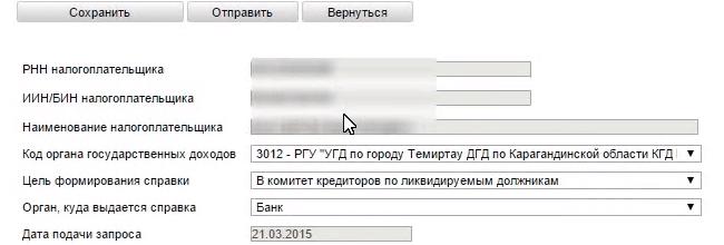 Налоговое заявление онлайн
