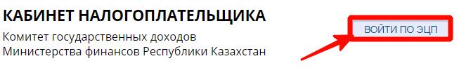 Вход в кабинет налогоплательщика РК на cabinet salyk kz