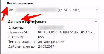 Данные о сертификате на cabinet salyk kz